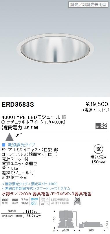 遠藤照明(ENDO) ERD3683S 照明器具 ベースダウンライト