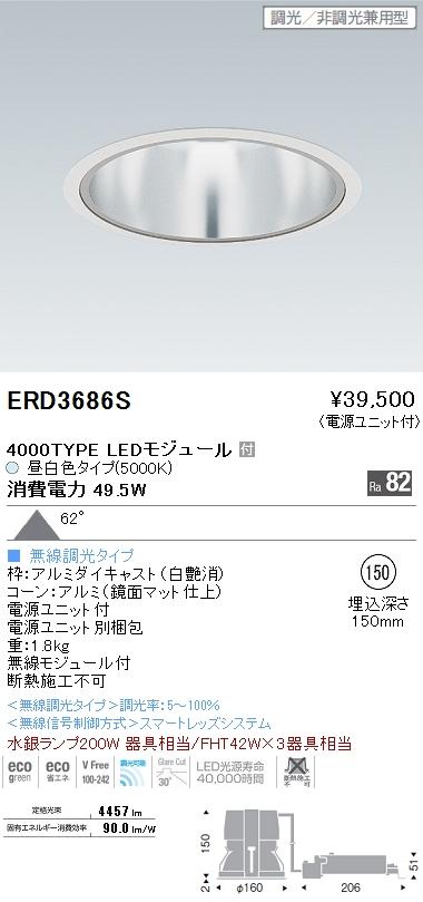 遠藤照明(ENDO) ERD3686S 照明器具 ベースダウンライト