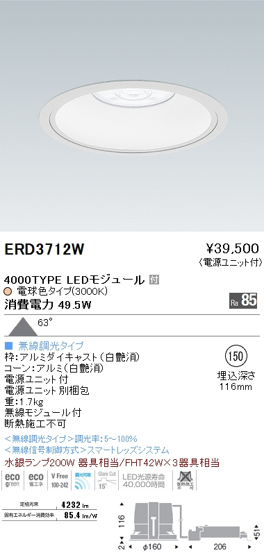 遠藤照明(ENDO) ERD3712W 照明器具 ベースダウンライト