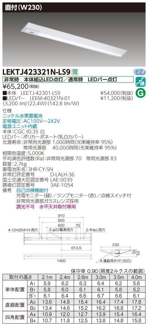 LED 東芝ライテック(TOSHIBA) LEKTJ423321N-LS9  (LEKTJ423321NLS9)  LED非常用照明器具 TENQOOシリーズ 直付W230 3200lm 40タイプ