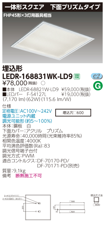 LED 東芝ライテック(TOSHIBA) LEDR-168831WK-LD9 (LEDR168831WKLD9)LEDベースライト