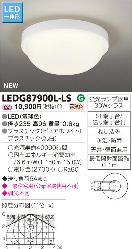 東芝 条件付き送料無料 LED LEDG87900L-LS ◆高品質 LEDG87900LLS LED軒下シーリングライト LED一体形 5☆好評 防湿 防雨形 電球色