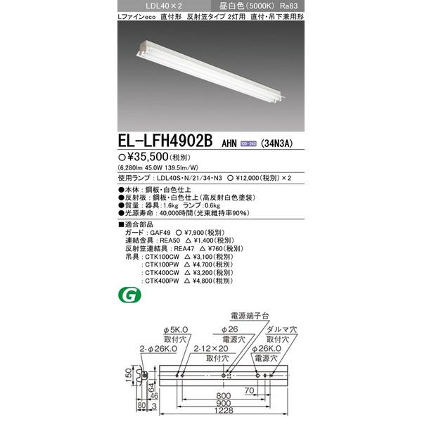 三菱 EL-LFH4902B AHN(34N3A) 直付・吊下兼用形 LDL40 反射笠タイプ2灯用 非調光タイプ 3,400lmクラス ランプ付 『ELLFH4902BAHN34N3A』