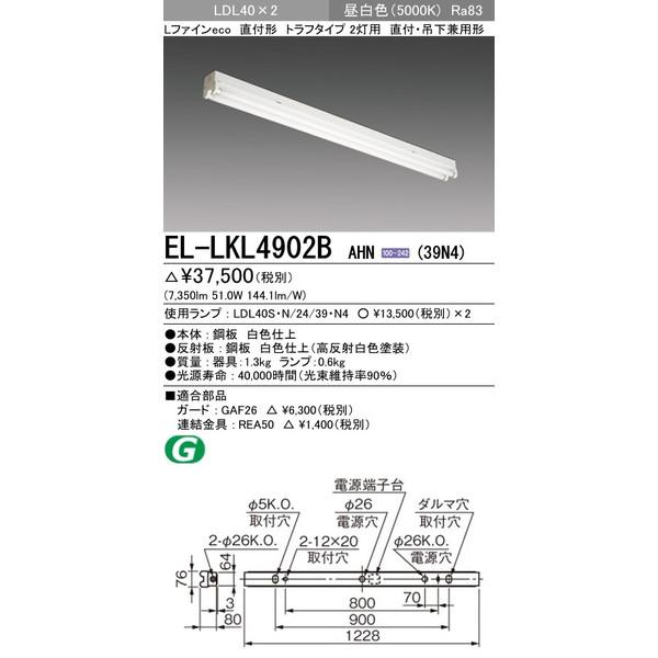 三菱 EL-LKL4902B AHN(39N4) 直付・吊下兼用形 LDL40 トラフタイプ2灯用 非調光タイプ 3,900lmクラス ランプ付 『ELLKL4902BAHN39N4』