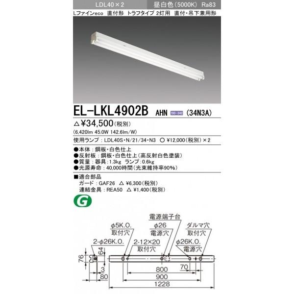 三菱 EL-LKL4902B AHN(34N3A) 直付・吊下兼用形 LDL40 トラフタイプ2灯用 非調光タイプ 3,400lmクラス ランプ付 『ELLKL4902BAHN34N3A』