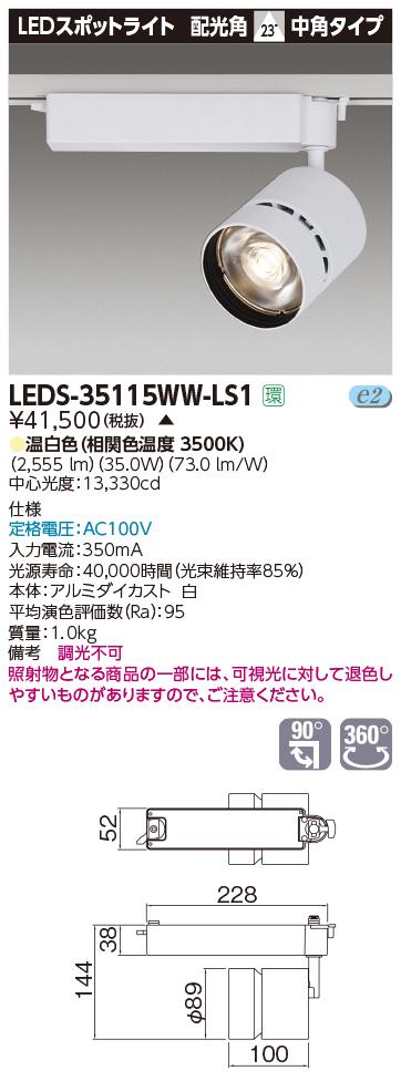 LED 東芝 LEDS-35115WW-LS1『LEDS35115WWLS1』 LEDスポットライト 3500シリーズ HID100形器具相当 温白色 演色性重視タイプ 中角 LED一体形