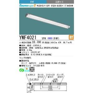 三菱 YWF4021 VPH 防湿・防雨形 片反射形FHF32形×1 高出力45W形 ランプ付 『YWF4021VPH』