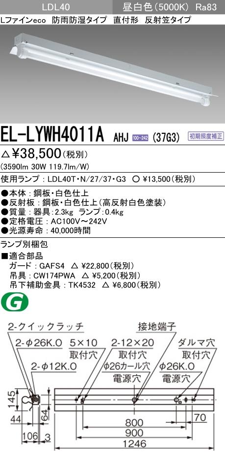 三菱 EL-LYWH4011A AHJ(37G3) 反射笠タイプ1灯用直付・吊下兼用型 防水ケース入防雨・防湿形器具 3,700lm ランプ付『ELLYWH4011AAHJ37G3』