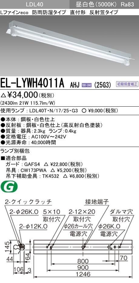 三菱 EL-LYWH4011A AHJ(25G3) 反射笠タイプ1灯用直付・吊下兼用型 防水ケース入防雨・防湿形器具 2,500lm ランプ付『ELLYWH4011AAHJ25G3』
