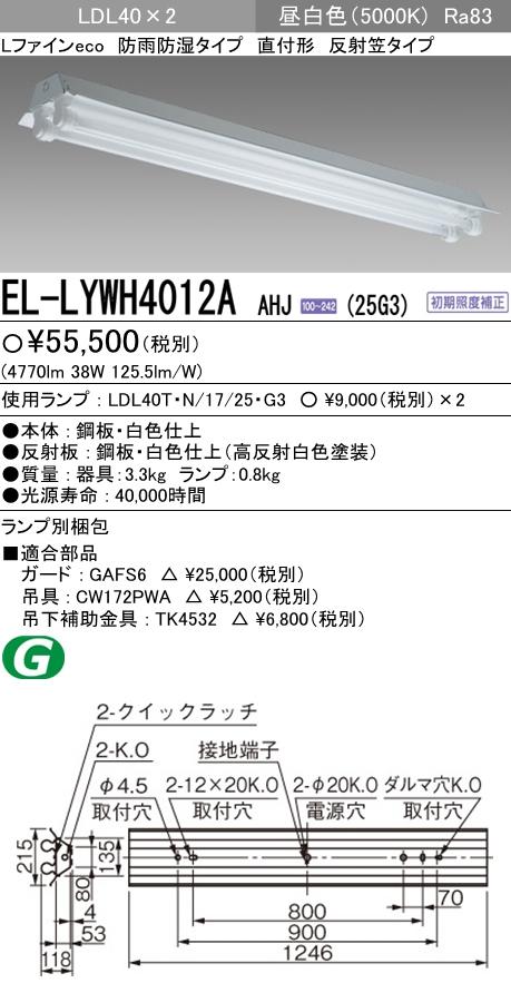 三菱 EL-LYWH4012A AHJ(25G3) 反射笠タイプ2灯用直付・吊下兼用型 防水ケース入防雨・防湿形器具 4,770lm ランプ付『ELLYWH4012AAHJ25G3』