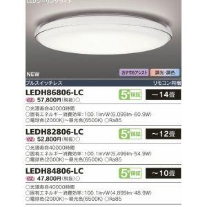 LED 東芝 LEDH84806-LC 『LEDH84806LC』 LEDシーリングライト ~10畳 4899lm 調光・調色 おやすみアシスト付 プルスイッチなし リモコン付