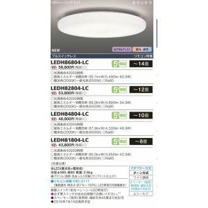 ☆LED 東芝 LEDH81804-LC 『LEDH81804LC』 LEDシーリングライト ~8畳 3650lm 調光・調色 おやすみアシスト付 プルスイッチなし リモコン付