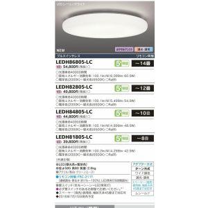 LED 東芝 LEDH84805-LC 『LEDH84805LC』 LEDシーリングライト ~10畳 4899lm 調光・調色 おやすみアシスト付 プルスイッチなし リモコン付