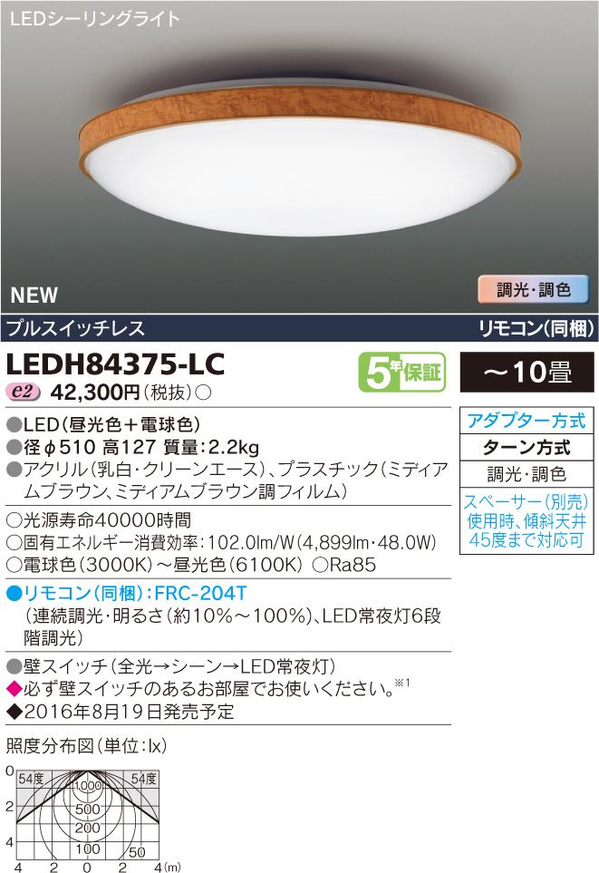 LED 東芝(TOSHIBA) LEDH84375-LC 『LEDH84375LC』LEDシーリングライト ~10畳