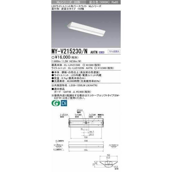 三菱 条件付き送料無料 Myシリーズ LEDライトユニット 安い 激安 プチプラ 高品質 20形 MY-V215230 150幅昼白色 N 固定出力 AHTNLEDベースライト直付形逆富士タイプ OUTLET SALE MYV215230NAHTN 1600lm