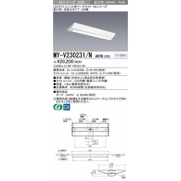 三菱 条件付き送料無料 Myシリーズ LEDライトユニット 20形 MY-V230231 3200lm 固定出力 N AHTNLEDベースライト直付形逆富士タイプ 230幅昼白色 付与 再再販 MYV230231NAHTN