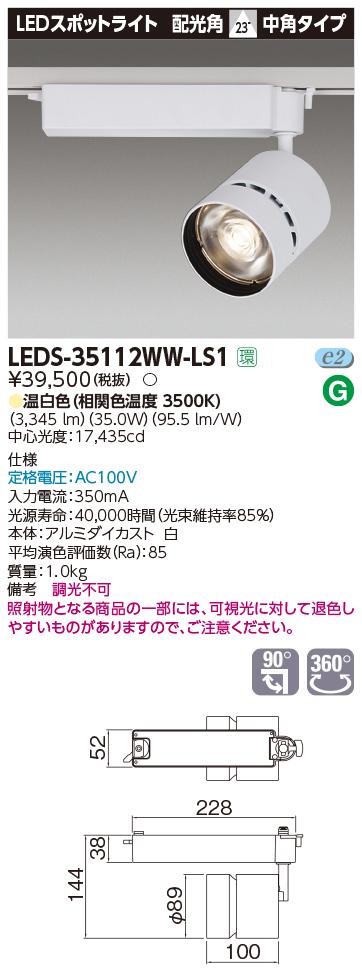 LED 東芝(TOSHIBA) LEDS-35112WW-LS1 『LEDS35112WWLS1』 LEDスポットライト 3500シリーズ HID100形器具相当 温白色 高効率タイプ 中角 LED一体形