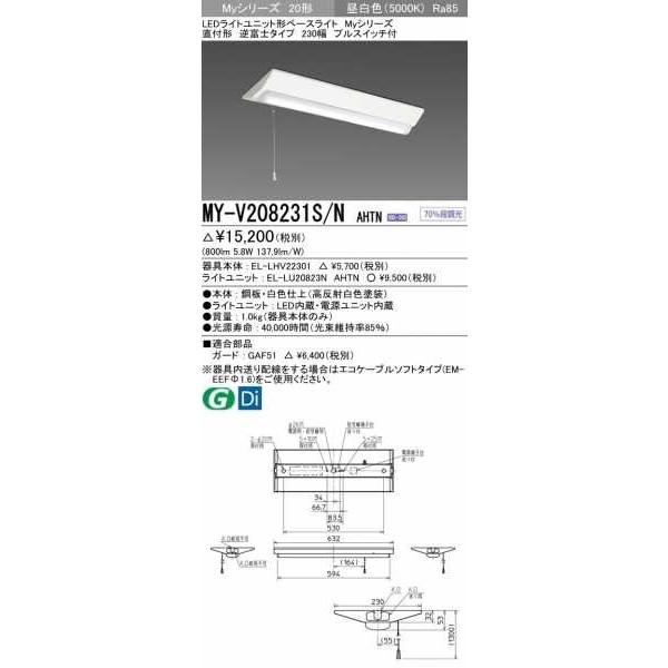 230幅プルスイッチ付 昼白色 固定出力 AHTNLEDベースライト直付形逆富士タイプ 『MYV208231SNAHTN』 800lm MY-V208231S/N