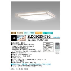 NECライティング SLDCB08547SG LEDシーリングライト8畳用ホタルック機能付 調光・調色 液晶リモコン付