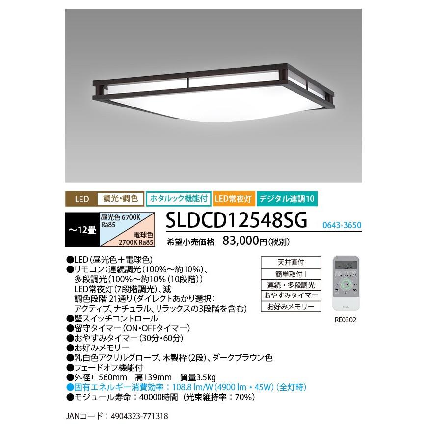 NECライティング SLDCD12548SG LEDシーリングライト12畳用ホタルック機能付 調光 ご注文で当日配送 ご予約品 調色 液晶リモコン付