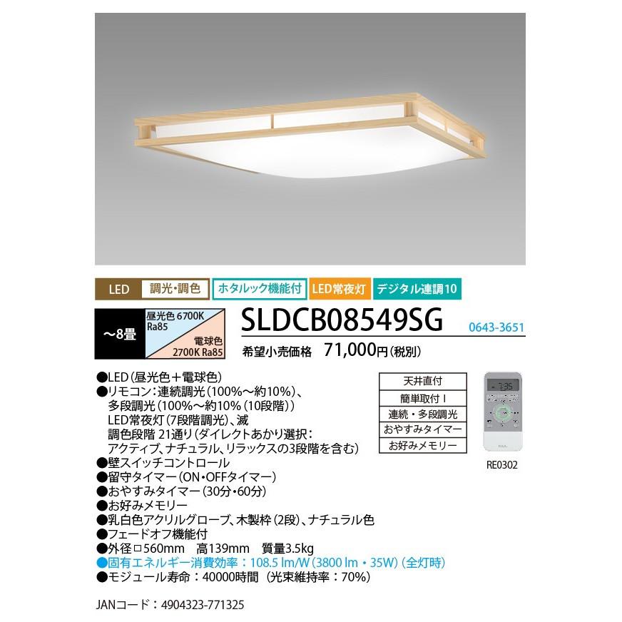 NECライティング SLDCB08549SG LEDシーリングライト8畳用ホタルック機能付 調光・調色 液晶リモコン付