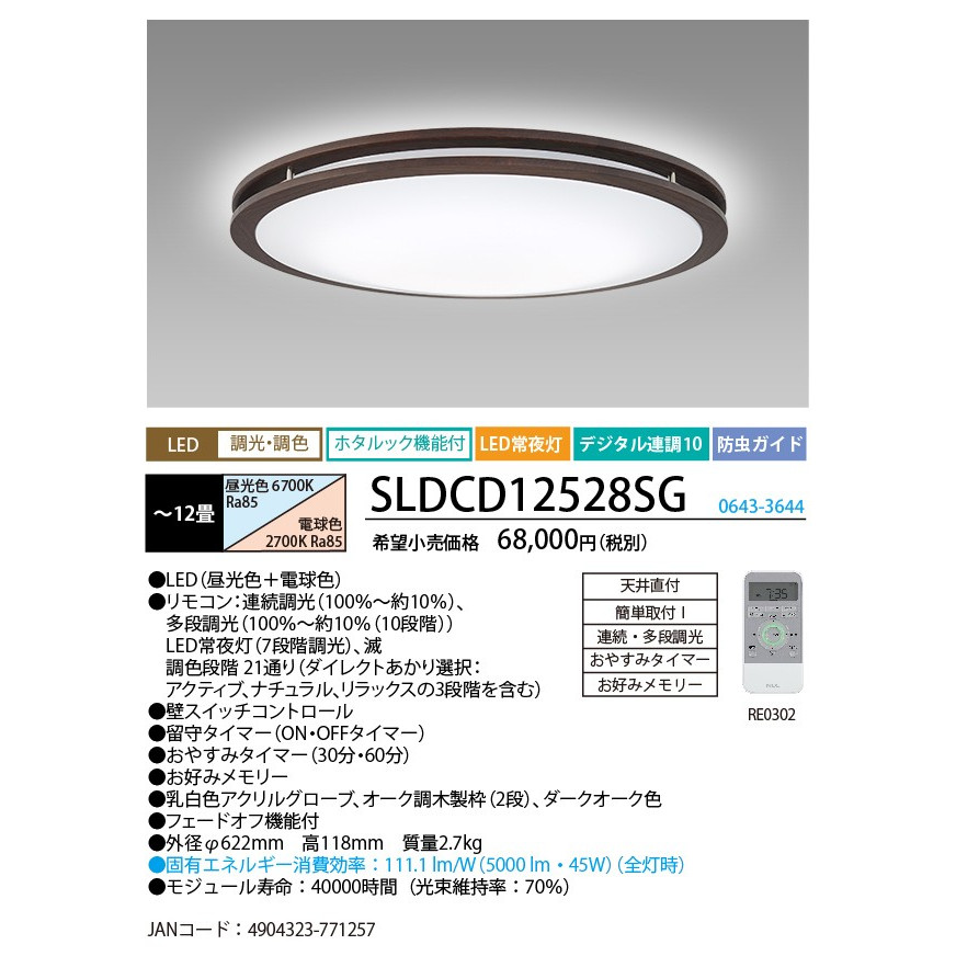 NECライティング SLDCD12528SG LEDシーリングライト12畳用ホタルック機能付 調光・調色 液晶リモコン付