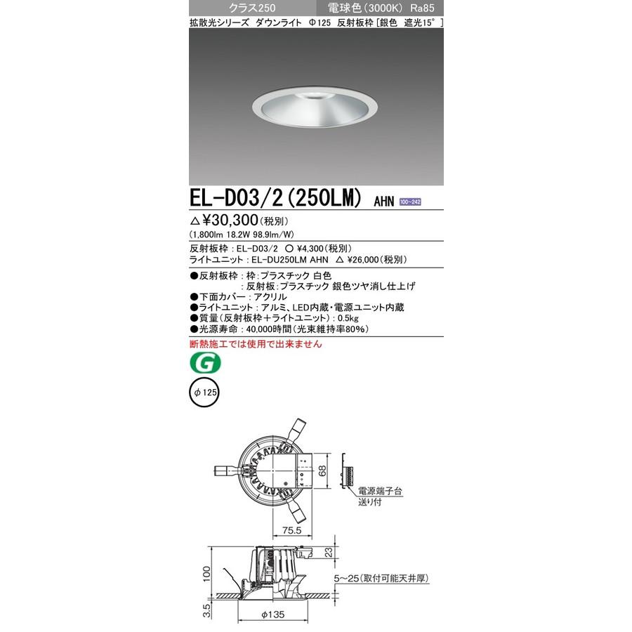 三菱 EL-D03/2(250LM)AHN 125φ LEDダウンライト 電球色反射板枠(銀色コーン遮光15°)一般タイプ クラス250(FHT57形相当・白熱電球250W相当)