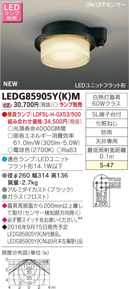 LED 東芝ライテック (TOSHIBA) LEDG85905Y(K)M LEDアウトドアシーリング(LEDG85905YKM) [ランプ別売]