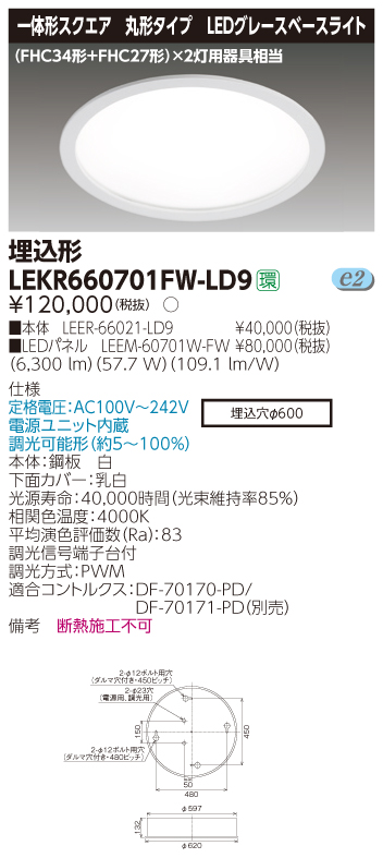 LED 東芝ライテック (TOSHIBA) LEKR660701FW-LD9 TENQOO埋込丸形φ600白色 (LEKR660701FWLD9)