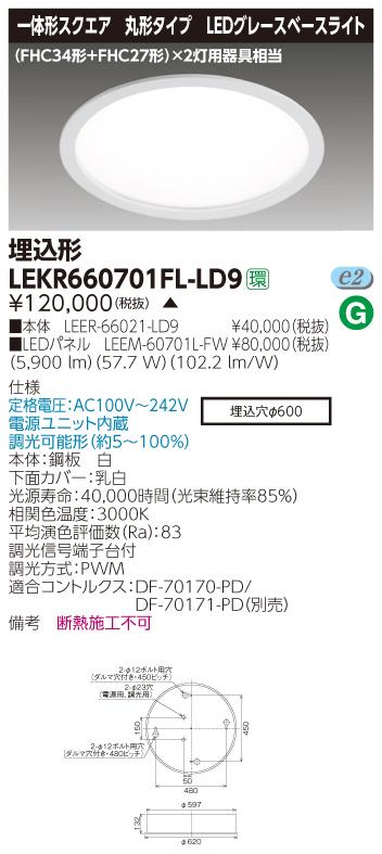 LED 東芝ライテック (TOSHIBA) LEKR660701FL-LD9 TENQOO埋込丸形φ600電球色 (LEKR660701FLLD9)