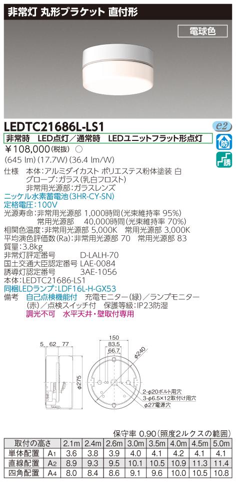 LED 東芝ライテック (TOSHIBA) LEDTC21686L-LS1 (LEDTC21686LLS1) 電池内蔵階段灯丸形20形防雨電球色