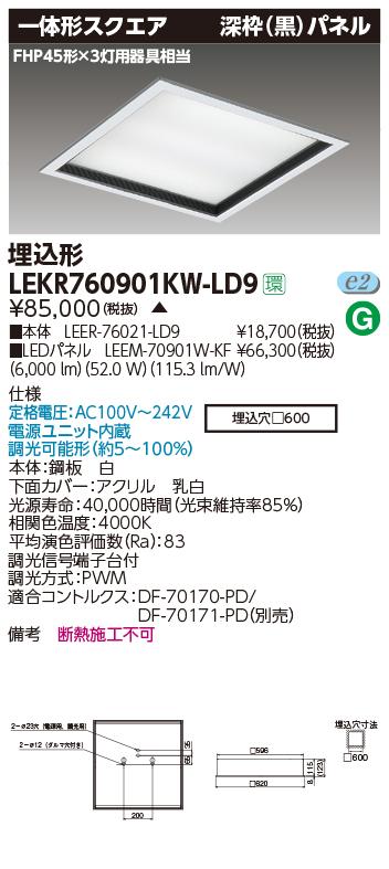LED 東芝ライテック (TOSHIBA) LEKR760901KW-LD9 (LEKR760901KWLD9) LEDベースライト 白色
