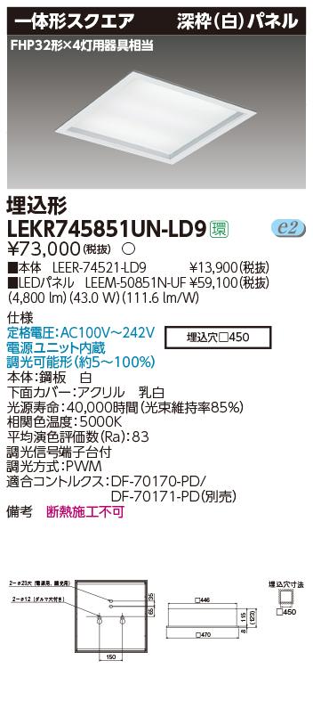 店舗良い LED 東芝ライテック 東芝ライテック LED (TOSHIBA) LEKR745851UN-LD9 (LEKR745851UNLD9) LEDベースライト 昼白色 昼白色, 明和町:fc984473 --- konecti.dominiotemporario.com