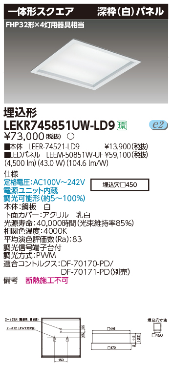 フジオカシ LED 白色 東芝ライテック (LEKR745851UWLD9) LEKR745851UW-LD9 (TOSHIBA) LEKR745851UW-LD9 (LEKR745851UWLD9) LEDベースライト 白色, 粋な男の天然石専門店 石輝:4d2d94f7 --- rekishiwales.club