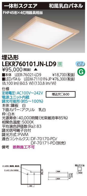 LED 東芝ライテック (TOSHIBA) LEKR760101JN-LD9 (LEKR760101JNLD9) LEDベースライト 昼白色