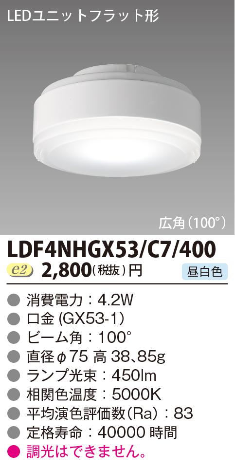 流行のアイテム 条件付き送料無料 人気商品 在庫切れの為納期が必要です東芝 LDF4NHGX53 C7 400 LDF4NHGX53C7400 φ75 4.2W GX53-1口金 400シリーズ 昼白色 広角