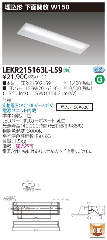 LED 東芝 (TOSHIBA) LKR215163L-LS9 (LEKR215163LLS9) TENQOO埋込20形W150非調光埋込形 下面開放 W150
