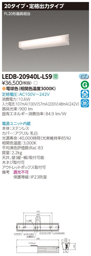 LED 東芝 LEDB-20940L-LS9 (LEDB20940LLS9) LED器具防水ブラケット低光束 電球色