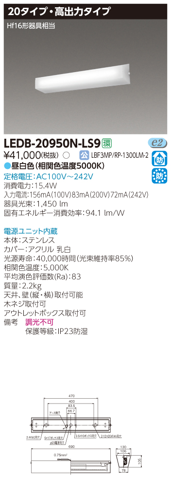 特価 東芝 LEDB-20950N-LS9 (LEDB20950NLS9) LED器具防水ブラケット高光束 昼白色