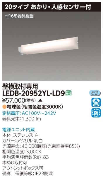 LED 東芝 LEDB-20952YL-LD9 (LEDB20952YLLD9) LED器具センサブラケット壁横 電球色 (受注品)