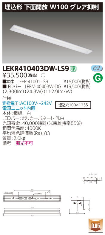 LED 東芝 TOSHIBA LEKR410403DW-LS9 (LEKR410403DWLS9) TENQOO埋込40形W100グレア