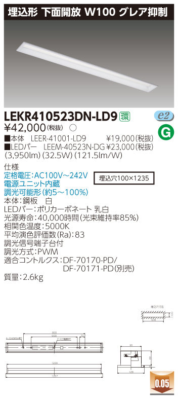 LED 東芝 TOSHIBA LEKR410523DN-LD9 (LEKR410523DNLD9) TENQOO埋込40形W100グレア