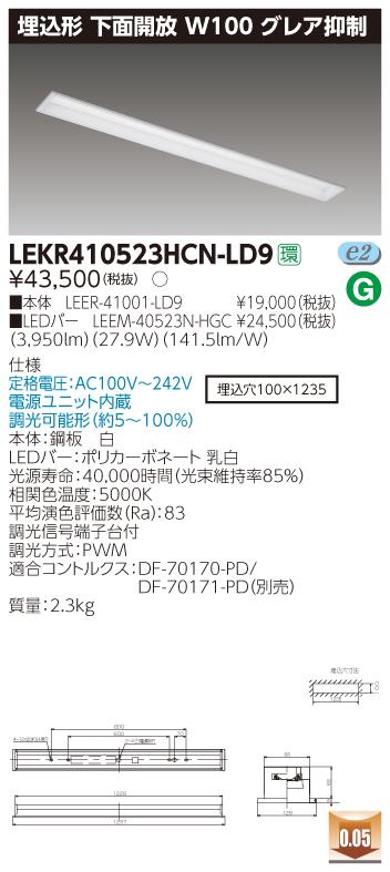 LED 東芝 TOSHIBA LEKR410523HCN-LD9 (LEKR410523HCNLD9) TENQOO埋込40形W100グレア