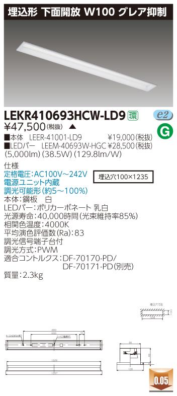 LED 東芝 TOSHIBA LEKR410693HCW-LD9 (LEKR410693HCWLD9) TENQOO埋込40形W100グレア