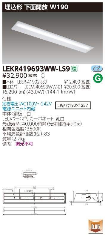 LED 東芝 TOSHIBA LEKR419693WW-LS9 (LEKR419693WWLS9) TENQOO埋込40形W190