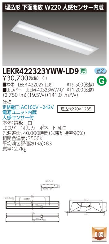 LED 東芝 TOSHIBA LEKR422323YWW-LD9 (LEKR422323YWWLD9) TENQOO埋込40形W220センサ