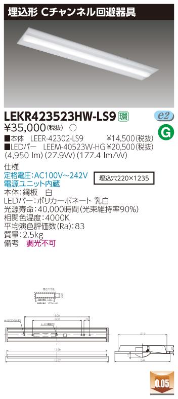 LED 東芝 TOSHIBA LEKR423523HW-LS9 (LEKR423523HWLS9) TENQOO埋込40形Cチャン回避