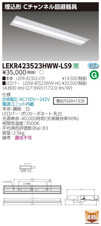 LED 東芝 TOSHIBA LEKR423523HWW-LS9 (LEKR423523HWWLS9) TENQOO埋込40形Cチャン回避