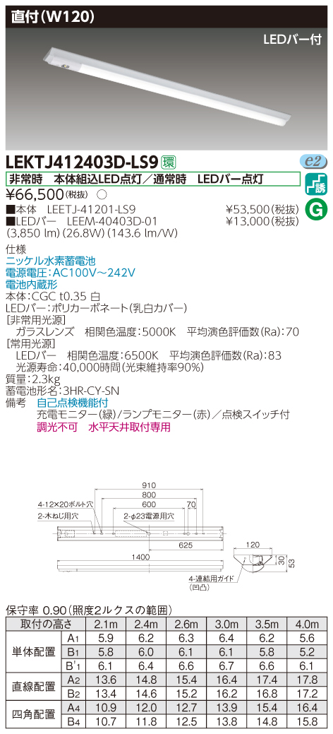 LED 東芝 TOSHIBA  LEKTJ412403D-LS9 (LEKTJ412403DLS9) TENQOO非常灯40形直付W120
