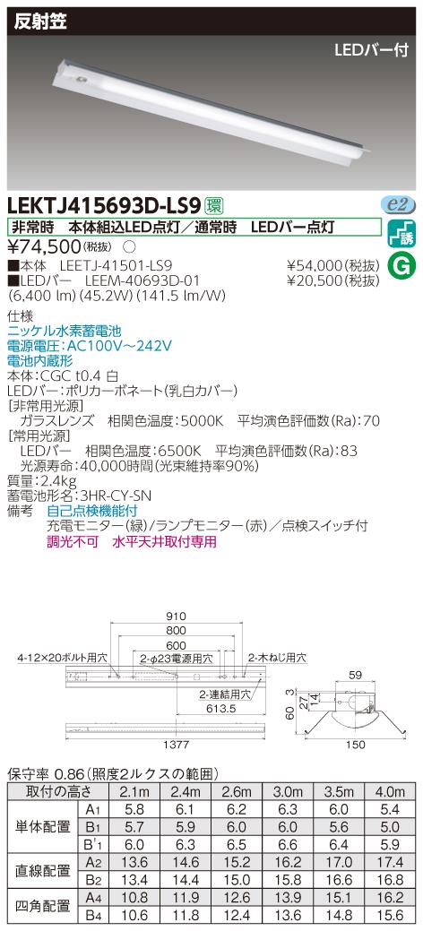 LED 東芝 TOSHIBA LEKTJ415693D-LS9  (LEKTJ415693DLS9) TENQOO非常灯40形反射笠付